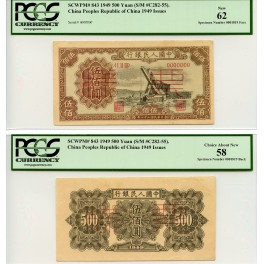 P843  500YUAN  SPECIMEN  FRONTAND BACK