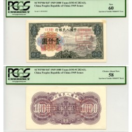 P847  1000YUAN  SPECIMEN  FRONT AND BACK