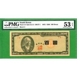 KOREA P18 100HWAN PMG53 EPQ